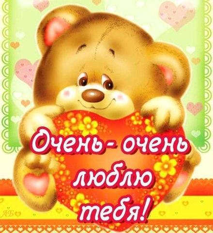 Открытка, картинка, сердце, сердечко, открытка любовь, открытка с любовью, I love you, люблю тебя, Love, открытка с сердечками, открытка для любимой, открытка для любимого, очень тебя люблю. Открытки  Открытка, картинка, сердце, сердечко, открытка любовь, открытка с любовью, I love you, люблю тебя, Love, открытка с сердечками, открытка для любимой, открытка для любимого, открытка признание в любви скачать бесплатно онлайн скачать открытку бесплатно | 123ot