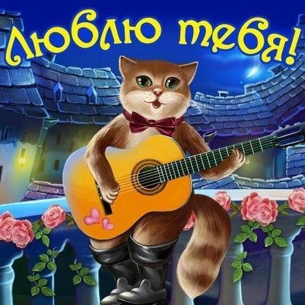 Открытка, картинка, сердце, сердечко, открытка любовь, открытка с любовью, I love you, люблю тебя, Love, открытка с сердечками, открытка для любимой, открытка для любимого, гитара. Открытки  Открытка, картинка, сердце, сердечко, открытка любовь, открытка с любовью, I love you, люблю тебя, Love, открытка с сердечками, открытка для любимой, открытка для любимого, открытка признание в любви скачать бесплатно онлайн скачать открытку бесплатно | 123ot