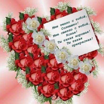 Открытка, картинка, любовь, признание в любви. Открытки  Открытка, картинка, любовь, признание в любви, открытка для любимой скачать бесплатно онлайн скачать открытку бесплатно | 123ot