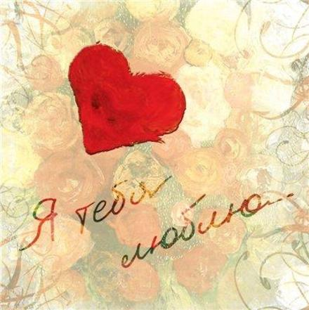 Открытка, картинка, любовь, признание в любви, люблю тебя, открытка любовь, для любимого, я люблю тебя, обожаю тебя, я влюблен в тебя, я очень люблю тебя, сердце. Открытки  Открытка, картинка, любовь, признание в любви, люблю тебя, открытка любовь, для любимого, я люблю тебя, обожаю тебя, я влюблен в тебя, я очень люблю тебя, сердце, сердечко скачать бесплатно онлайн скачать открытку бесплатно | 123ot