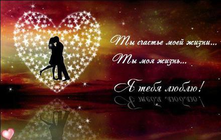 Открытка, любовь, признание в любви, люблю тебя, открытка любовь, для любимого, я люблю тебя, обожаю тебя, я влюблен в тебя, я очень люблю тебя, сердце. Открытки  Открытка, любовь, признание в любви, люблю тебя, открытка любовь, для любимого, я люблю тебя, обожаю тебя, я влюблен в тебя, я очень люблю тебя, сердце, звезды скачать бесплатно онлайн скачать открытку бесплатно | 123ot