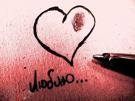 Открытка, любовь, признание в любви, люблю тебя, открытка любовь, для любимого, я люблю тебя, обожаю тебя, я влюблен в тебя, я очень люблю тебя, надпись. Открытки  Открытка, любовь, признание в любви, люблю тебя, открытка любовь, для любимого, я люблю тебя, обожаю тебя, я влюблен в тебя, я очень люблю тебя, надпись, сердце скачать бесплатно онлайн скачать открытку бесплатно | 123ot
