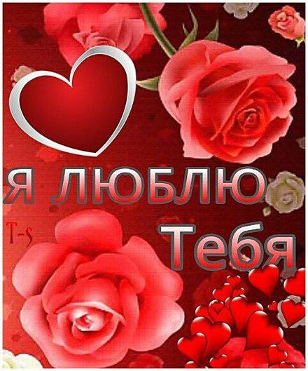 Открытка, любовь, признание в любви, люблю тебя, открытка любовь, для любимого, я люблю тебя, обожаю тебя, я влюблен в тебя, я очень люблю тебя, розы. Открытки  Открытка, любовь, признание в любви, люблю тебя, открытка любовь, для любимого, я люблю тебя, обожаю тебя, я влюблен в тебя, я очень люблю тебя, розы, цветы скачать бесплатно онлайн скачать открытку бесплатно | 123ot