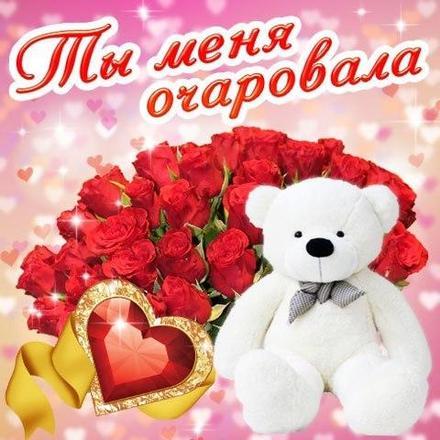 Открытка, любовь, признание в любви, люблю тебя, открытка любовь, для любимого, я люблю тебя, обожаю тебя, я влюблен в тебя, я очень люблю тебя, ты меня очаровала. Открытки  Открытка, любовь, признание в любви, люблю тебя, открытка любовь, для любимого, я люблю тебя, обожаю тебя, я влюблен в тебя, я очень люблю тебя, ты меня очаровала, мишка скачать бесплатно онлайн скачать открытку бесплатно | 123ot
