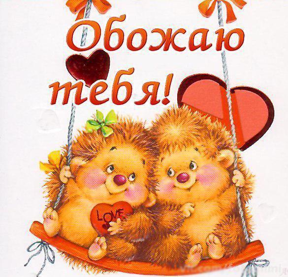 Обожаю тебя за открытки, маме открытка открытки