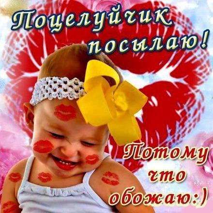 Открытка, картинка, поцелуй, открытка поцелуй, целую, посылаю поцелуйчик. Открытки  Открытка, картинка, поцелуй, открытка поцелуй, целую, посылаю поцелуйчик, открытка обожаю скачать бесплатно онлайн скачать открытку бесплатно | 123ot
