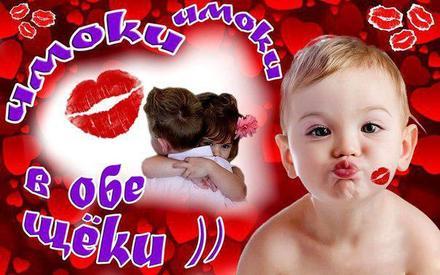 Открытка, картинка, поцелуй, открытка поцелуй, целую, чмоки. Открытки  Открытка, картинка, поцелуй, открытка поцелуй, целую, чмоки, малыш скачать бесплатно онлайн скачать открытку бесплатно | 123ot