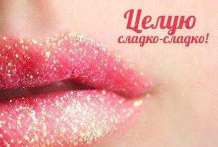 Открытка, картинка, поцелуй, открытка поцелуй, целую. Открытки  Открытка, картинка, поцелуй, открытка поцелуй, целую сладко-сладко скачать бесплатно онлайн скачать открытку бесплатно | 123ot