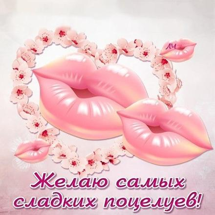 Открытка, картинка, поцелуй. Открытки  Открытка, картинка, поцелуй, желаю сладких поцелуев скачать бесплатно онлайн скачать открытку бесплатно | 123ot
