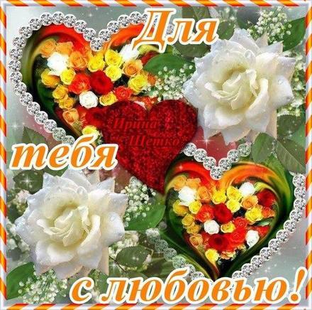 Открытка, картинка, сердце, сердечко, открытка любовь, открытка с любовью, I love you, люблю тебя, Love, открытка с сердечками, открытка для любимой, открытка для любимого, цветы. Открытки  Открытка, картинка, сердце, сердечко, открытка любовь, открытка с любовью, I love you, люблю тебя, Love, открытка с сердечками, открытка для любимой, открытка для любимого скачать бесплатно онлайн скачать открытку бесплатно | 123ot