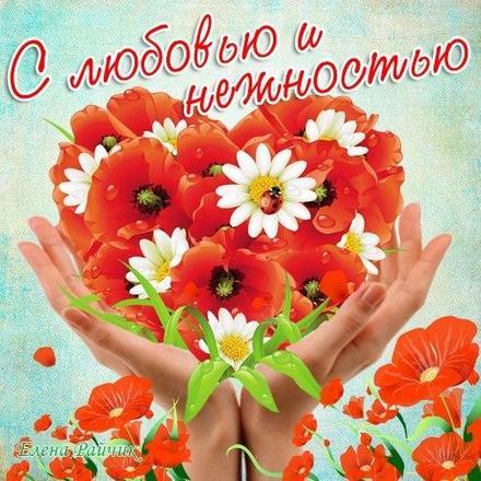 Открытка, картинка, для тебя, открытка для тебя с любовью, тебе с любовью и нежностью. Открытки  Открытка, картинка, для тебя, открытка для тебя с любовью, тебе с любовью и нежностью, цветы, сердечко скачать бесплатно онлайн скачать открытку бесплатно | 123ot