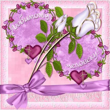 Открытка, картинка, для тебя, открытка для тебя с любовью, тебе с любовью, открытка для любимого, открытка для любимой, любимому человеку. Открытки  Открытка, картинка, для тебя, открытка для тебя с любовью, тебе с любовью, открытка для любимого, открытка для любимой, любимому человеку, цветы скачать бесплатно онлайн скачать открытку бесплатно | 123ot