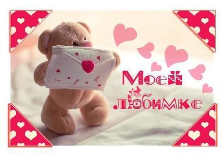 Открытка, картинка, для тебя, открытка для тебя с любовью, тебе с любовью, открытка моей любимке. Открытки  Открытка, картинка, для тебя, открытка для тебя с любовью, тебе с любовью, открытка моей любимке, мишка скачать бесплатно онлайн скачать открытку бесплатно | 123ot