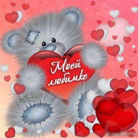 Открытка, картинка, для тебя, открытка для тебя с любовью, тебе с любовью, открытка моей любимке, мишка. Открытки  Открытка, картинка, для тебя, открытка для тебя с любовью, тебе с любовью, открытка моей любимке, мишка, сердечко скачать бесплатно онлайн скачать открытку бесплатно   123ot