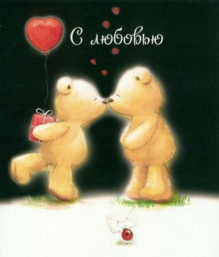 Открытка, картинка, сердце, сердечко, открытка любовь, открытка с любовью, I love you, люблю тебя, Love, открытка с сердечками, открытка для любимой, открытка для любимого, мишки. Открытки  Открытка, картинка, сердце, сердечко, открытка любовь, открытка с любовью, I love you, люблю тебя, Love, открытка с сердечками, открытка для любимой, открытка для любимого скачать бесплатно онлайн скачать открытку бесплатно | 123ot