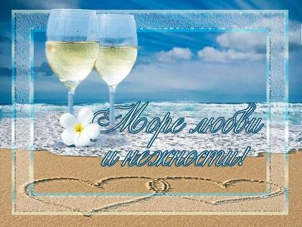 Открытка, картинка, для тебя, открытка для тебя с любовью, тебе с любовью, море. Открытки  Открытка, картинка, для тебя, открытка для тебя с любовью, тебе с любовью, море любви скачать бесплатно онлайн скачать открытку бесплатно | 123ot
