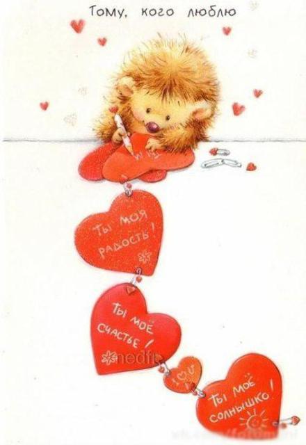 Открытка, картинка, для тебя, открытка для тебя с любовью, тебе с любовью, открытка для любимого. Открытки  Открытка, картинка, для тебя, открытка для тебя с любовью, тебе с любовью, открытка для любимого, открытка для любимой скачать бесплатно онлайн скачать открытку бесплатно | 123ot