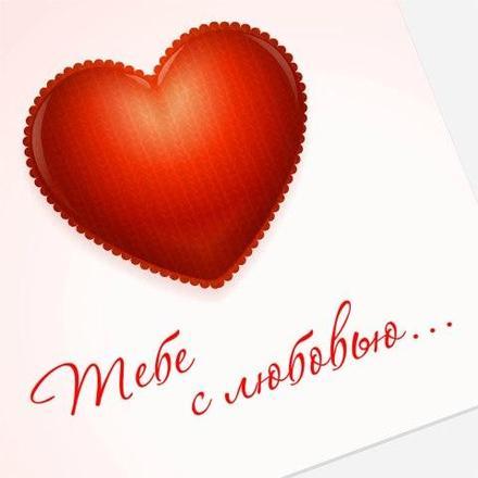 Открытка, картинка, сердце, сердечко, открытка любовь, открытка с любовью, I love you, люблю тебя, Love, открытка с сердечками, открытка для любимой, открытка для любимого, сердечко. Открытки  Открытка, картинка, сердце, сердечко, открытка любовь, открытка с любовью, I love you, люблю тебя, Love, открытка с сердечками, открытка для любимой, открытка для любимого скачать бесплатно онлайн скачать открытку бесплатно | 123ot