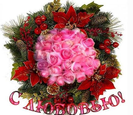 Открытка, картинка, для тебя, открытка для тебя с любовью, тебе с любовью, открытка для любимого, открытка для любимой, розы. Открытки  Открытка, картинка, для тебя, открытка для тебя с любовью, тебе с любовью, открытка для любимого, открытка для любимой, розы, букет скачать бесплатно онлайн скачать открытку бесплатно | 123ot