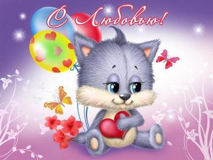 Открытка, картинка, сердце, сердечко, открытка любовь, открытка с любовью, I love you, люблю тебя, Love, открытка с сердечками, открытка для любимой, открытка для любимого, котенок. Открытки  Открытка, картинка, сердце, сердечко, открытка любовь, открытка с любовью, I love you, люблю тебя, Love, открытка с сердечками, открытка для любимой, открытка для любимого скачать бесплатно онлайн скачать открытку бесплатно | 123ot