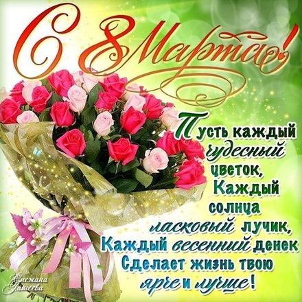 Открытка, картинка, 8 марта, открытка на 8 марта, открытка с 8 марта, букет, розы. Открытки  Открытка, картинка, 8 марта, открытка на 8 марта, открытка с 8 марта, поздравление на 8 марта, поздравление с 8 марта, картинка 8 марта, картинка с 8 марта, международный женский день скачать бесплатно онлайн скачать открытку бесплатно | 123ot