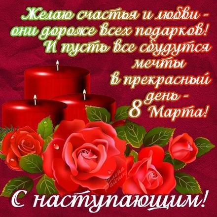 Открытка, картинка, 8 марта, международный женский день, праздник, поздравление, стихи, свечи. Открытки  Открытка, картинка, 8 марта, международный женский день, праздник, поздравление, стихи, свечи, цветы, розы скачать бесплатно онлайн скачать открытку бесплатно | 123ot