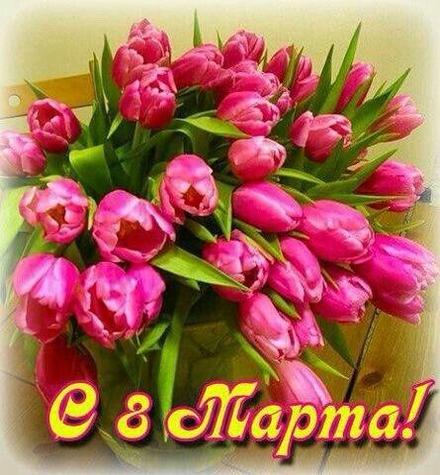 Открытка, картинка, 8 марта, открытка на 8 марта, цветы, тюльпаны. Открытки  Открытка, картинка, 8 марта, открытка на 8 марта, открытка с 8 марта, поздравление на 8 марта, поздравление с 8 марта, картинка 8 марта, картинка с 8 марта, международный женский день скачать бесплатно онлайн скачать открытку бесплатно   123ot