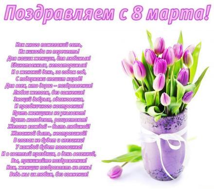 Открытка на 8 Марта стильные тюльпаны. Открытки  Открытка на 8 Марта стильные сиреневые тюльпаны скачать бесплатно онлайн скачать открытку бесплатно   123ot