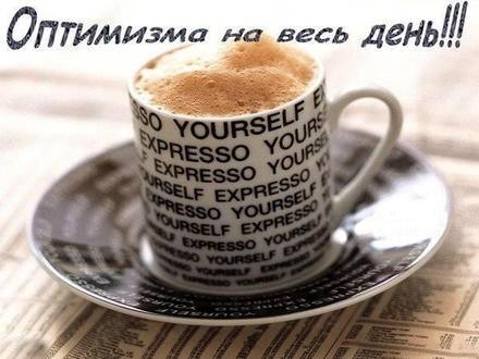 Открытка хорошего дня! Оптимизма на весь день! Кофе! Кружка кофе! Капучино! Пожелание хорошего дня! Отличного, прекрасного дня! скачать открытку бесплатно   123ot