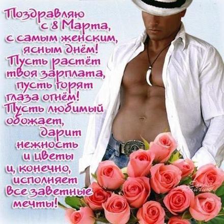 Открытка, картинка, 8 марта, открытка на 8 марта, открытка с 8 марта, букет роз, парень, стихи. Открытки  Открытка, картинка, 8 марта, открытка на 8 марта, открытка с 8 марта, поздравление на 8 марта, поздравление с 8 марта, картинка 8 марта, картинка с 8 марта, международный женский день скачать бесплатно онлайн скачать открытку бесплатно | 123ot