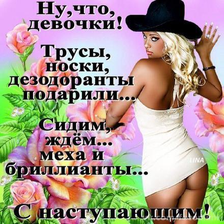 Открытка, картинка, 8 марта, открытка на 8 марта, открытка с 8 марта, прикол. Открытки  Открытка, картинка, 8 марта, открытка на 8 марта, открытка с 8 марта, поздравление на 8 марта, поздравление с 8 марта, картинка 8 марта, картинка с 8 марта, международный женский день скачать бесплатно онлайн скачать открытку бесплатно | 123ot