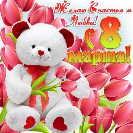 Открытка, картинка, 8 марта, международный женский день, праздник, поздравление, тюльпаны. Открытки  Открытка, картинка, 8 марта, международный женский день, праздник, поздравление, тюльпаны, плюшевый мишка скачать бесплатно онлайн скачать открытку бесплатно   123ot