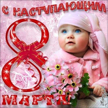 Открытка, картинка, 8 марта, открытка на 8 марта, открытка с 8 марта, девочка. Открытки  Открытка, картинка, 8 марта, открытка на 8 марта, открытка с 8 марта, поздравление на 8 марта, поздравление с 8 марта, картинка 8 марта, картинка с 8 марта, международный женский день скачать бесплатно онлайн скачать открытку бесплатно   123ot