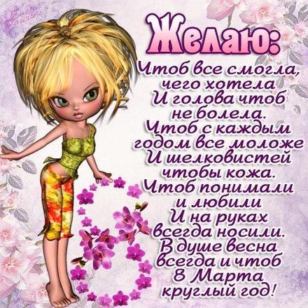 Открытка, картинка, 8 марта, международный женский день, праздник, поздравление, стишок. Открытки  Открытка, картинка, 8 марта, международный женский день, праздник, поздравление, стишок, кукла скачать бесплатно онлайн скачать открытку бесплатно | 123ot