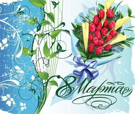Открытка, картинка, 8 марта, открытка на 8 марта, открытка с 8 марта, букет цветов, розы. Открытки  Открытка, картинка, 8 марта, открытка на 8 марта, открытка с 8 марта, поздравление на 8 марта, поздравление с 8 марта, картинка 8 марта, картинка с 8 марта, международный женский день скачать бесплатно онлайн скачать открытку бесплатно | 123ot