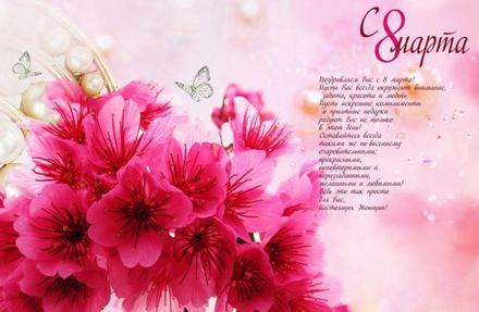 Открытка на 8 Марта Яркие цветы. Открытки  Открытка на 8 Марта Яркие цветы и стихи скачать бесплатно онлайн скачать открытку бесплатно | 123ot