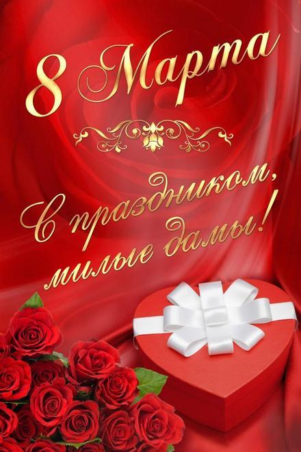Открытка на 8 Марта сердечко. Открытки  Открытка на 8 Марта Красные розы и подарок - сердечко скачать бесплатно онлайн скачать открытку бесплатно | 123ot