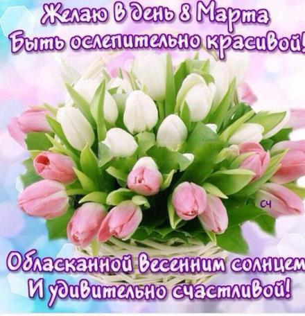Открытка, картинка, 8 марта, открытка на 8 марта, открытка с 8 марта, букет, цветы, тюльпаны. Открытки  Открытка, картинка, 8 марта, открытка на 8 марта, открытка с 8 марта, поздравление на 8 марта, поздравление с 8 марта, картинка 8 марта, картинка с 8 марта, международный женский день скачать бесплатно онлайн скачать открытку бесплатно   123ot