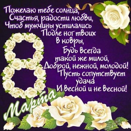 Открытка, картинка, 8 марта, международный женский день, праздник, поздравление, розы. Открытки  Открытка, картинка, 8 марта, международный женский день, праздник, поздравление, розы, стихи скачать бесплатно онлайн скачать открытку бесплатно | 123ot