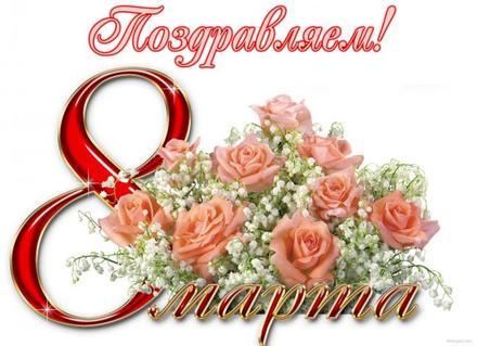 Открытка на 8 Марта розы и ландыши. Открытки  Открытка на 8 Марта Розовые розы и ландыши скачать бесплатно онлайн скачать открытку бесплатно | 123ot