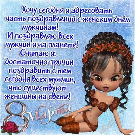 Открытка, картинка, 8 марта, международный женский день, праздник, поздравление, куколка, стихи. Открытки  Открытка, картинка, 8 марта, международный женский день, праздник, поздравление, куколка, стихи, прикол, для мужчин скачать бесплатно онлайн скачать открытку бесплатно | 123ot