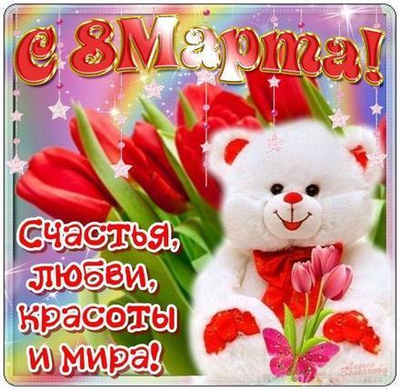Открытка, картинка, 8 марта, открытка на 8 марта, открытка с 8 марта, тюльпаны, мишка. Открытки  Открытка, картинка, 8 марта, открытка на 8 марта, открытка с 8 марта, поздравление на 8 марта, поздравление с 8 марта, картинка 8 марта, картинка с 8 марта, международный женский день скачать бесплатно онлайн скачать открытку бесплатно | 123ot