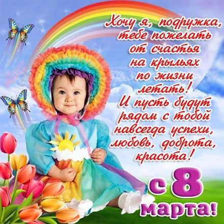 Открытка, картинка, 8 марта, международный женский день, праздник, поздравление, радуга. Открытки  Открытка, картинка, 8 марта, международный женский день, праздник, поздравление, радуга, малышка, стихи, тюльпаны скачать бесплатно онлайн скачать открытку бесплатно | 123ot