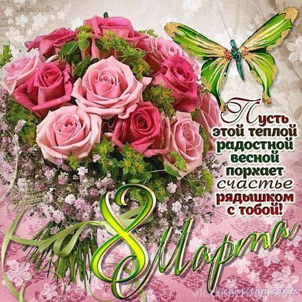 Открытка, картинка, 8 марта, открытка на 8 марта, открытка с 8 марта, букет, розы, бабочка. Открытки  Открытка, картинка, 8 марта, открытка на 8 марта, открытка с 8 марта, поздравление на 8 марта, поздравление с 8 марта, картинка 8 марта, картинка с 8 марта, международный женский день скачать бесплатно онлайн скачать открытку бесплатно | 123ot