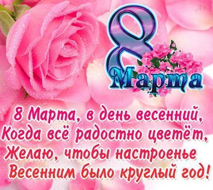 Открытка, картинка, 8 марта, открытка на 8 марта, открытка с 8 марта, стихи с 8 марта, роза. Открытки  Открытка, картинка, 8 марта, открытка на 8 марта, открытка с 8 марта, поздравление на 8 марта, поздравление с 8 марта, картинка 8 марта, картинка с 8 марта, международный женский день скачать бесплатно онлайн скачать открытку бесплатно | 123ot