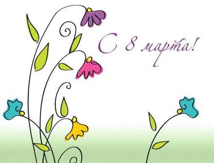 Открытка на 8 Марта Цветы. Открытки  Вевелая открытка на 8 Марта Цветы скачать бесплатно онлайн скачать открытку бесплатно | 123ot