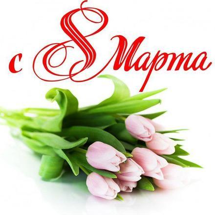 Открытка, картинка, 8 марта, открытка на 8 марта, открытка с 8 марта, тюльпаны. Открытки  Открытка, картинка, 8 марта, открытка на 8 марта, открытка с 8 марта, поздравление на 8 марта, поздравление с 8 марта, картинка 8 марта, картинка с 8 марта, международный женский день скачать бесплатно онлайн скачать открытку бесплатно   123ot