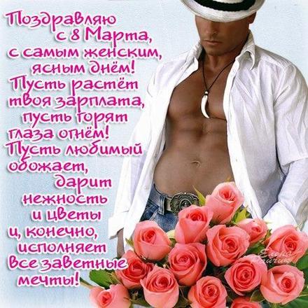 Открытка, картинка, 8 марта, международный женский день, праздник, поздравление, розы, букет. Открытки  Открытка, картинка, 8 марта, международный женский день, праздник, поздравление, розы, букет, стихи, парень скачать бесплатно онлайн скачать открытку бесплатно | 123ot