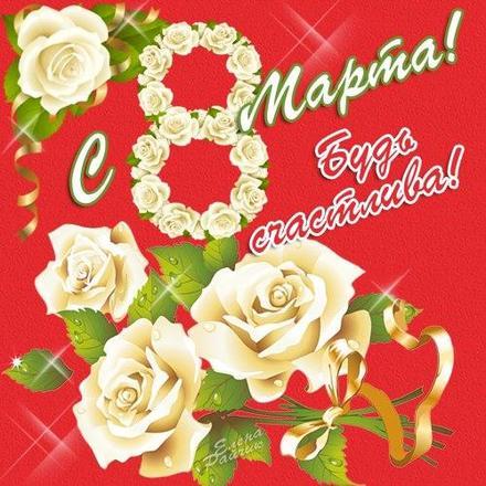 Открытка, картинка, 8 марта, международный женский день, праздник, поздравление, цветы. Открытки  Открытка, картинка, 8 марта, международный женский день, праздник, поздравление, цветы, розы скачать бесплатно онлайн скачать открытку бесплатно   123ot