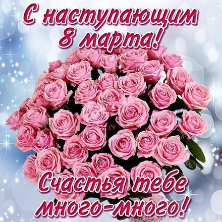Открытка, картинка, 8 марта, открытка на 8 марта, открытка с 8 марта, букет, розы, желаю счастья. Открытки  Открытка, картинка, 8 марта, открытка на 8 марта, открытка с 8 марта, поздравление на 8 марта, поздравление с 8 марта, картинка 8 марта, картинка с 8 марта, международный женский день скачать бесплатно онлайн скачать открытку бесплатно | 123ot